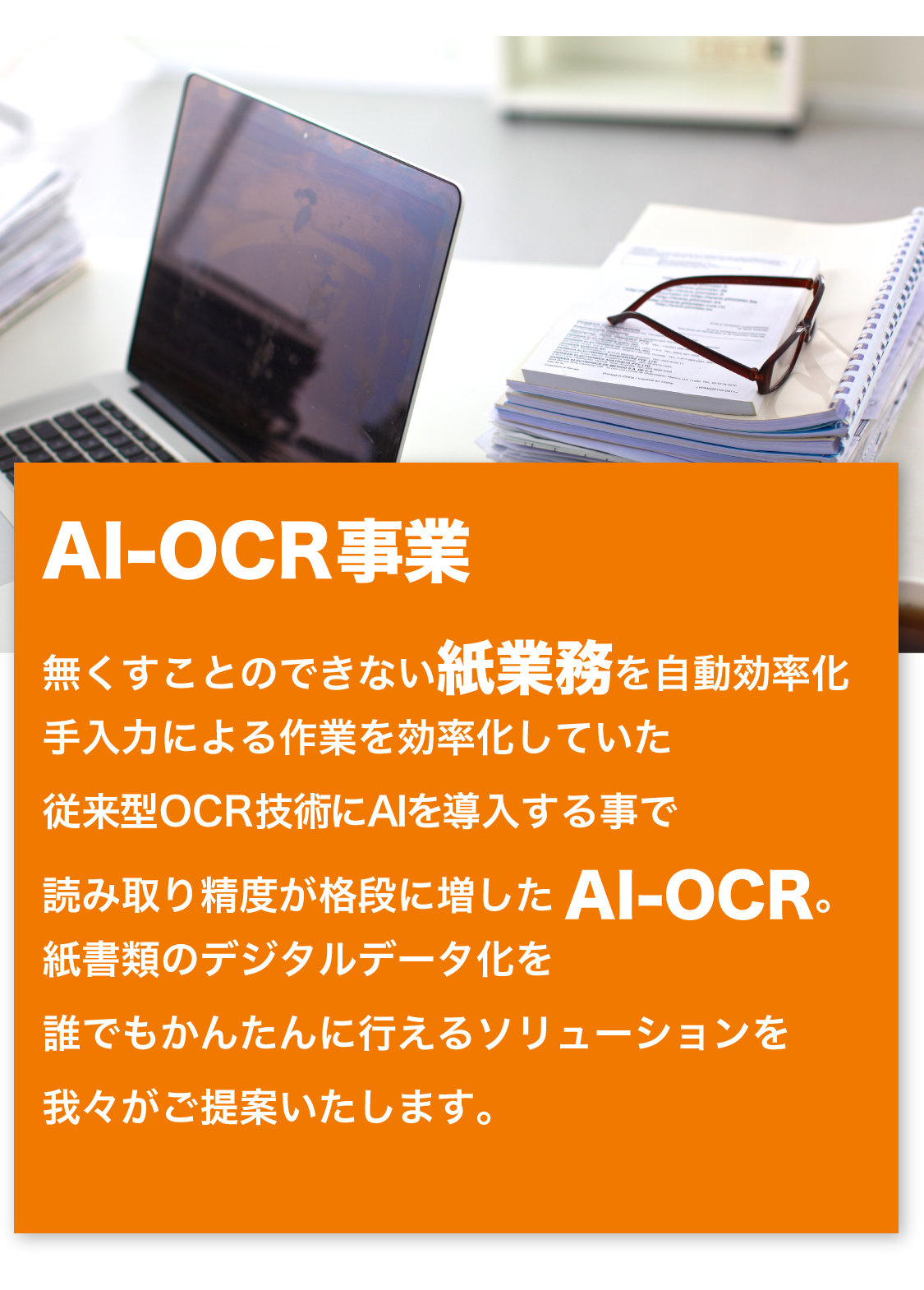 AI-OCR_dev_sp
