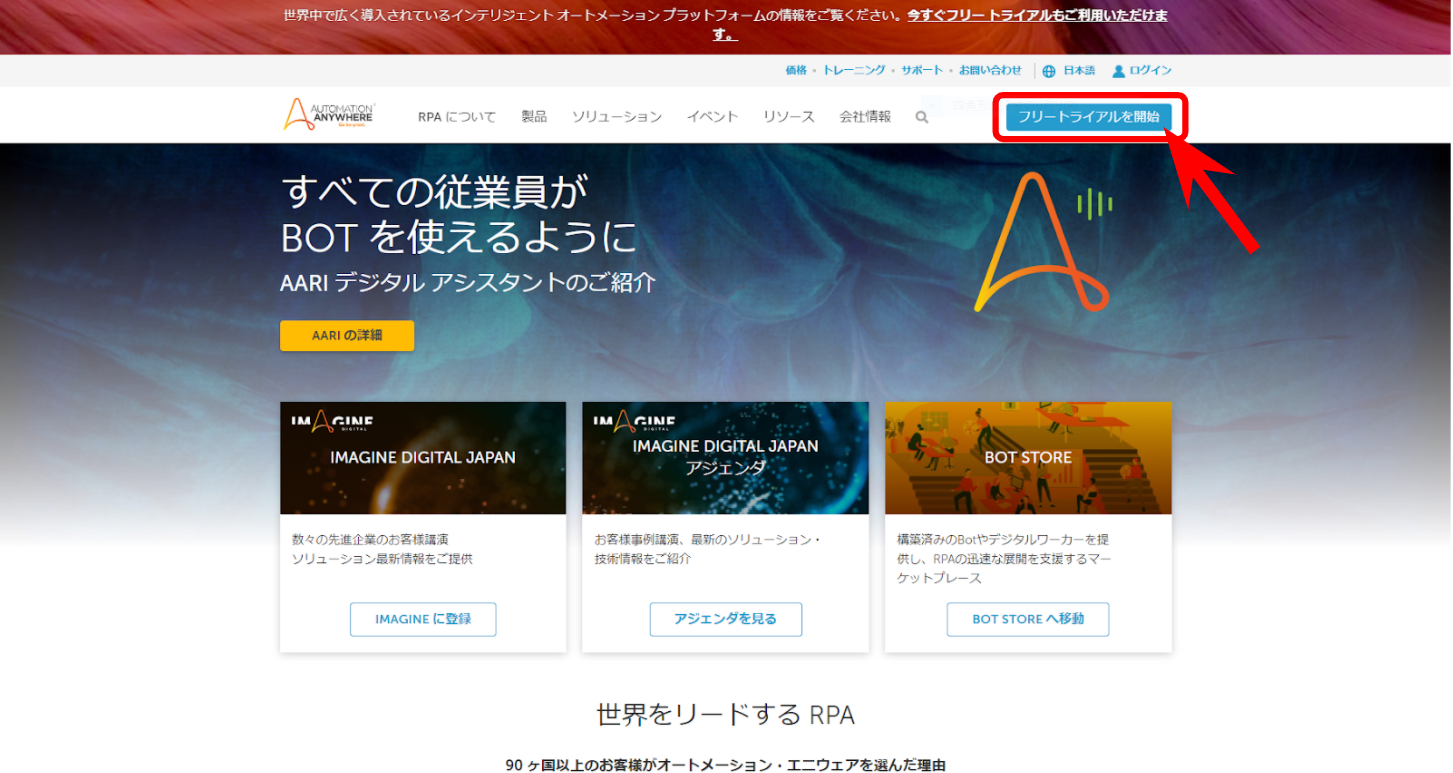 Automation Anywhere トップページ