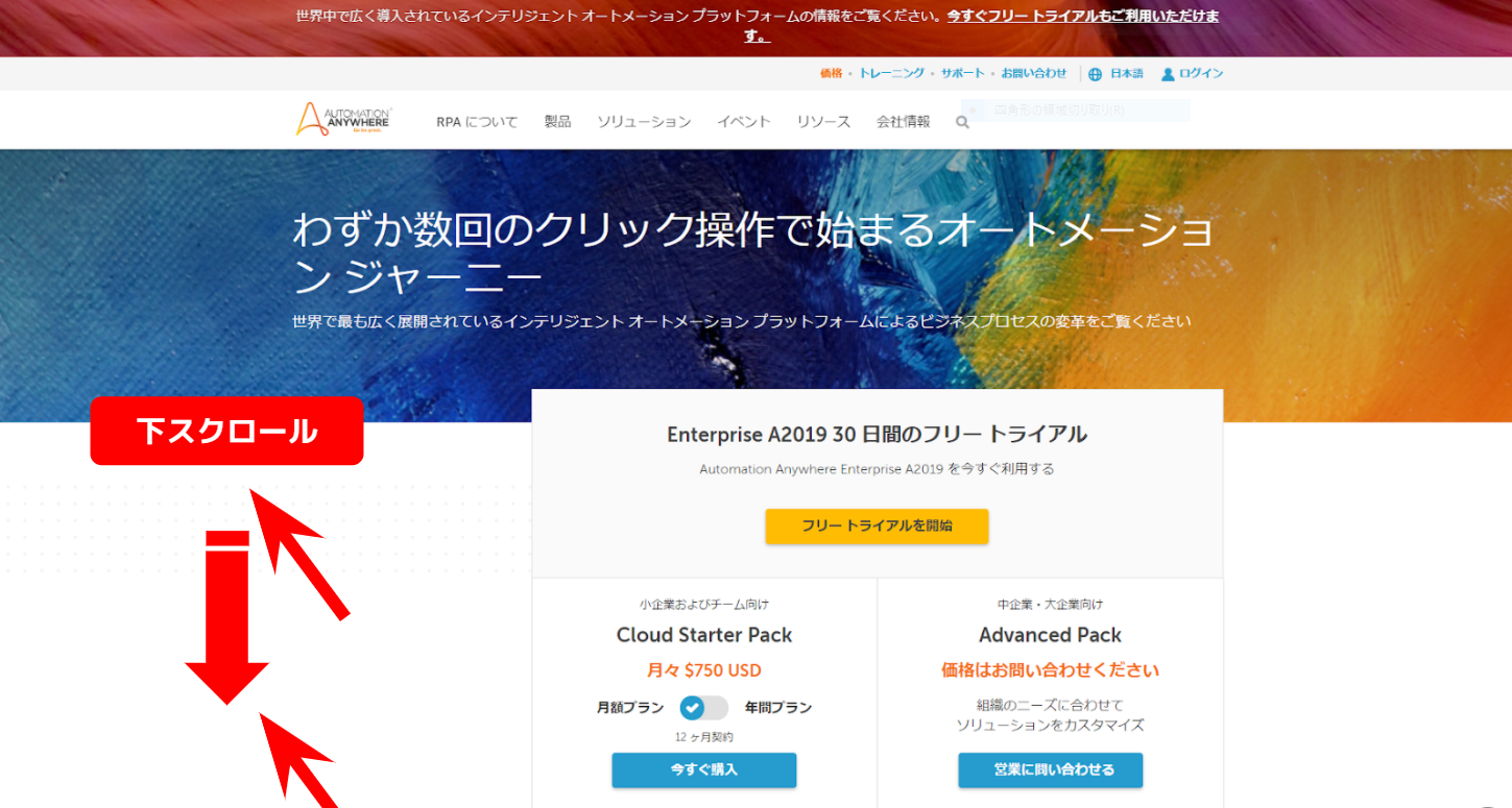 Automation Anywhere プラン選択