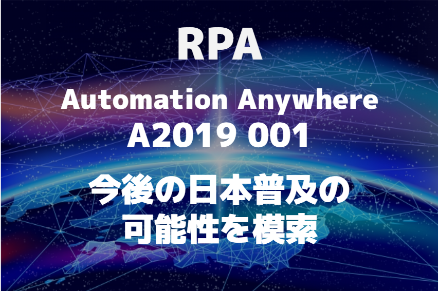 Automation Anywhere A2019 001 今後の日本普及の可能性