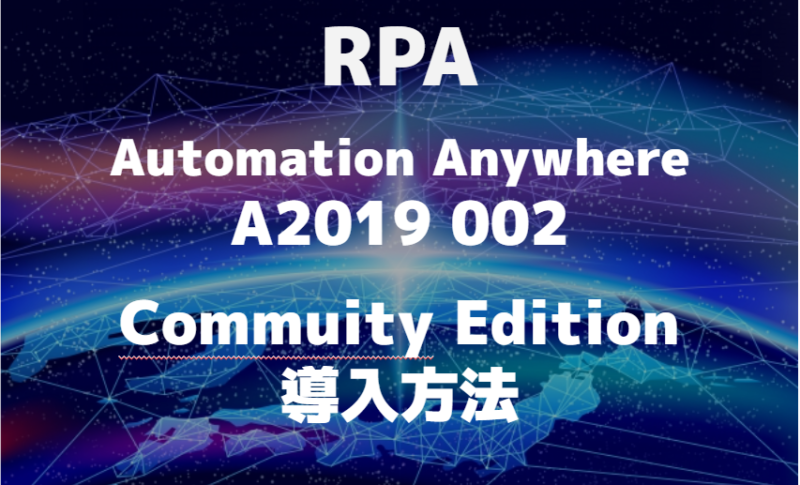 Automation Anywhere A2019 002 Community Edtion導入方法