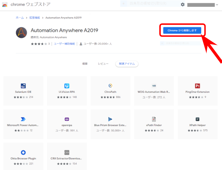 Chrome ウェブストア Automation Anywhere A2019