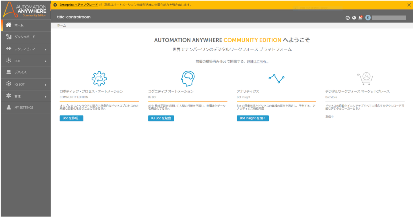 Automation Anywhere ホーム画面