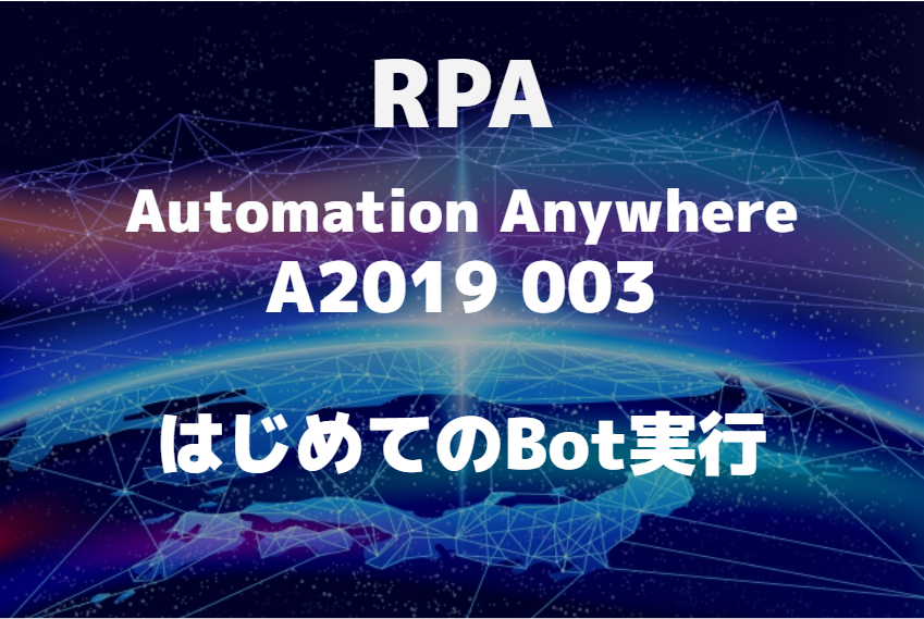 Automation Anywhere A2019 003 初めてのBot実行