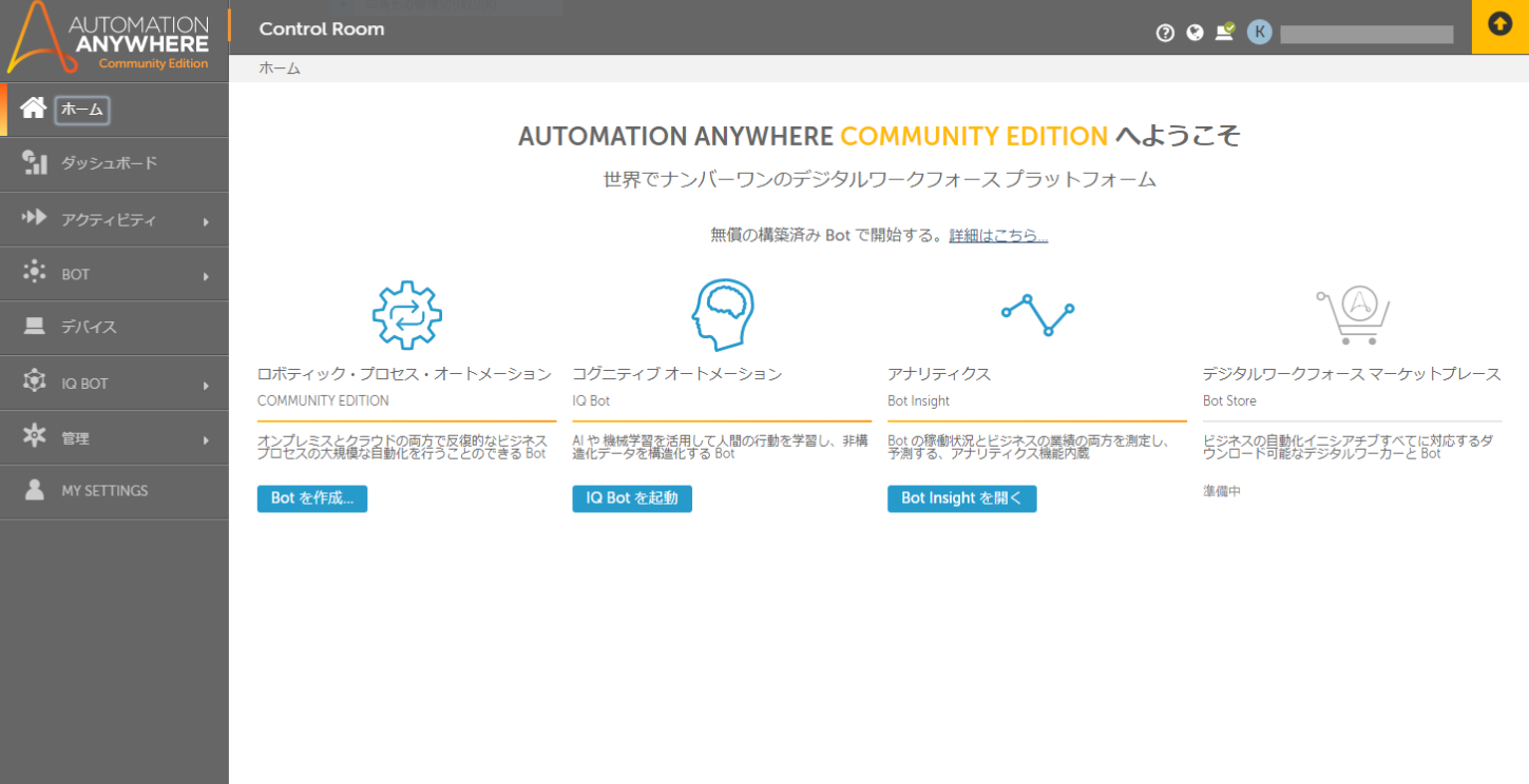 Automation Anywhere Community Edition Control Room Home画面