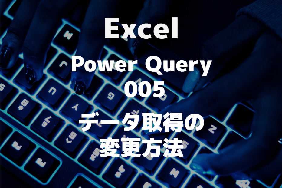 Excel Power Query データ取得の変更方法