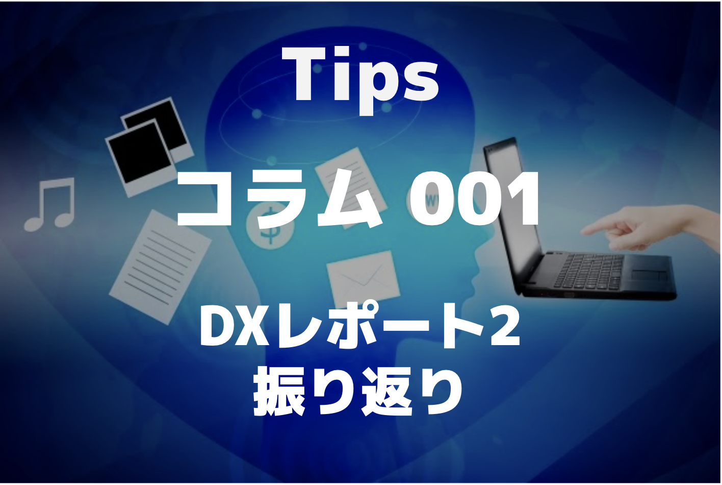 Tipsコラム001DXレポート2の振り返り